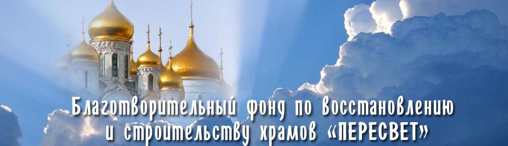 Православный благотворительный фонд по восстановлению и строительству храмов
